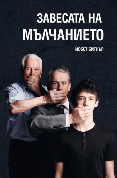 Die Decke des Schweigens, bulgarisch